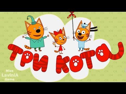 Три Кота мультфильм для малышей! Смотреть три Кота! Видео для детей!