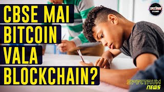 #shorts CBSE Introduces Blockchain System   All About Blockchain   Spectrum News (Ep-32)