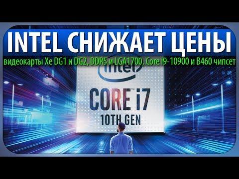 💵INTEL СНИЖАЕТ ЦЕНЫ, видеокарты Xe DG1 и DG2, DDR5 и LGA1700, Core I9-10900 и B460 чипсет