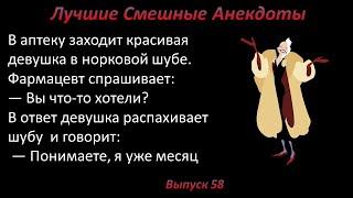 Лучшие смешные анекдоты Выпуск 58