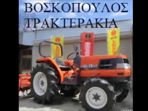 Πωλουνται Τρακτερ Μεταχειρισμενα kubota