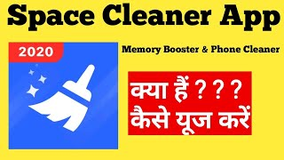 Space Cleaner App Kaise Use Kare||Space Cleaner App||Space Cleaner screenshot 1