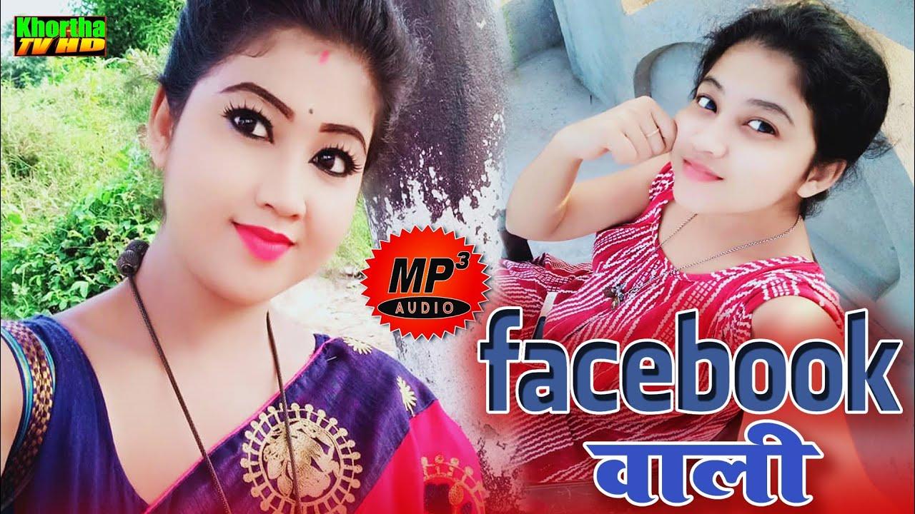 Facebook Wali # फेसबुक वाली    New Khortha Song 2020    Nagpuri Song