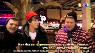 Что делать если Ваш друг... гетеросексуал)))