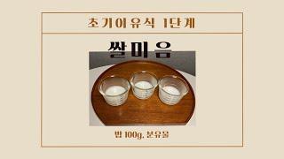 [초기이유식 1단계] 쌀미음(밥으로 만드는 미음, 베이…