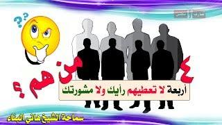 لا تُعطيهم رأيك ولا مشورتك ولا نصيحة حتى لو طلبوا ذلك ؟! - الشيخ هاني البناء