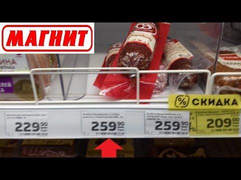 Скидки на продукты в Магните на этой недели до начала акции
