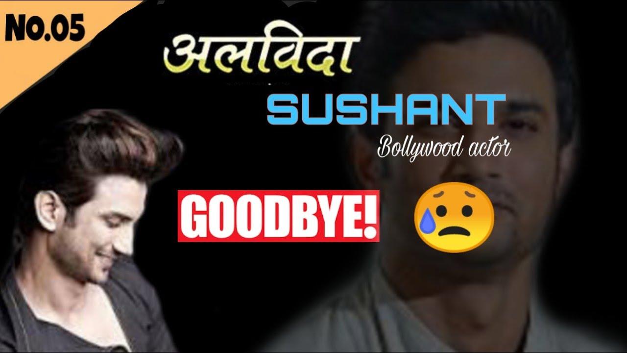 अलविदा सुशांत सिंह राजपूत||😥 goodbye Bollywood actress Sushant Singh Rajput I really miss you