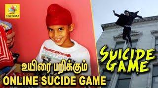 விபரீதமாகும் ONLINE SUICIDE Game | Terrifying Blue Whale Challenge Death Game | Latest Tamil News