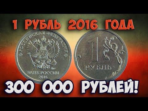 Как распознать редкие дорогие разновидности 1 рубля 2016 года. Их стоимость.