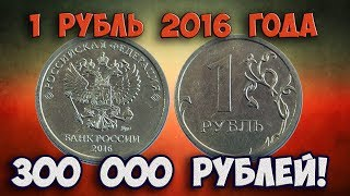 как распознать редкие дорогие разновидности 1 рубля 2016 года. Их стоимость