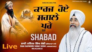 BHAI DAVINDER SINGH SODHI | HALAT PALAT PARBRAHM SAWARE | GURBANI LIVE 2015 |  FULL VIDEO HD