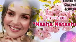 "Фильм о Наталии Орейро «Планета «Nasha Natasha"""
