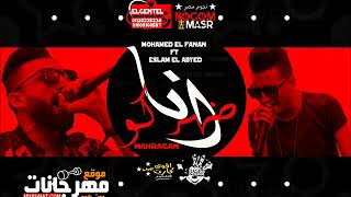 مهرجان انا ضهركو - محمد الفنان و اسلام الابيض/ تيم نجوم مصر | توزيع اسلام الابيض
