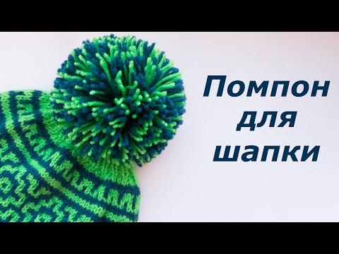 0 - Як зробити помпон з пряжі на шапку?