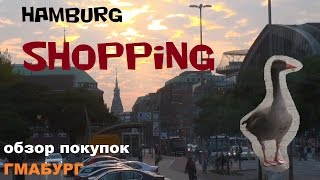 Eurotrip ➡ DAY 12 Hamburg Shopping Ferry / ЕВРОтур ➡ ДЕНЬ 12 Гамбург Покупки Паром(day 11 https://youtu.be/3FefP3c8_qI?list=PL37P5vNB6OJ3N4gSQMFz4NZmHAYM6SXHC day 13-14 ..., 2016-09-17T19:15:49.000Z)