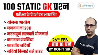 All Competitive Exams | 100 Static GK Questions Based on Exam Pattern by Rohit Kumar