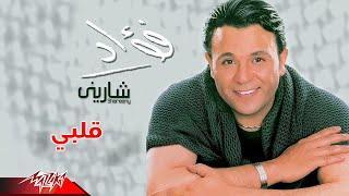 alby   mohamed fouad قلبى   محمد فؤاد