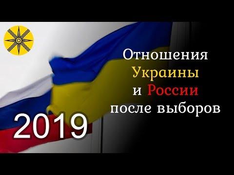 Украина и Россия после выборов: Как изменятся отношения двух стран