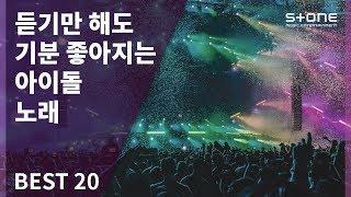 [Stone Playlist] 듣기만 해도 기분 좋아지는 아이돌 노래 20