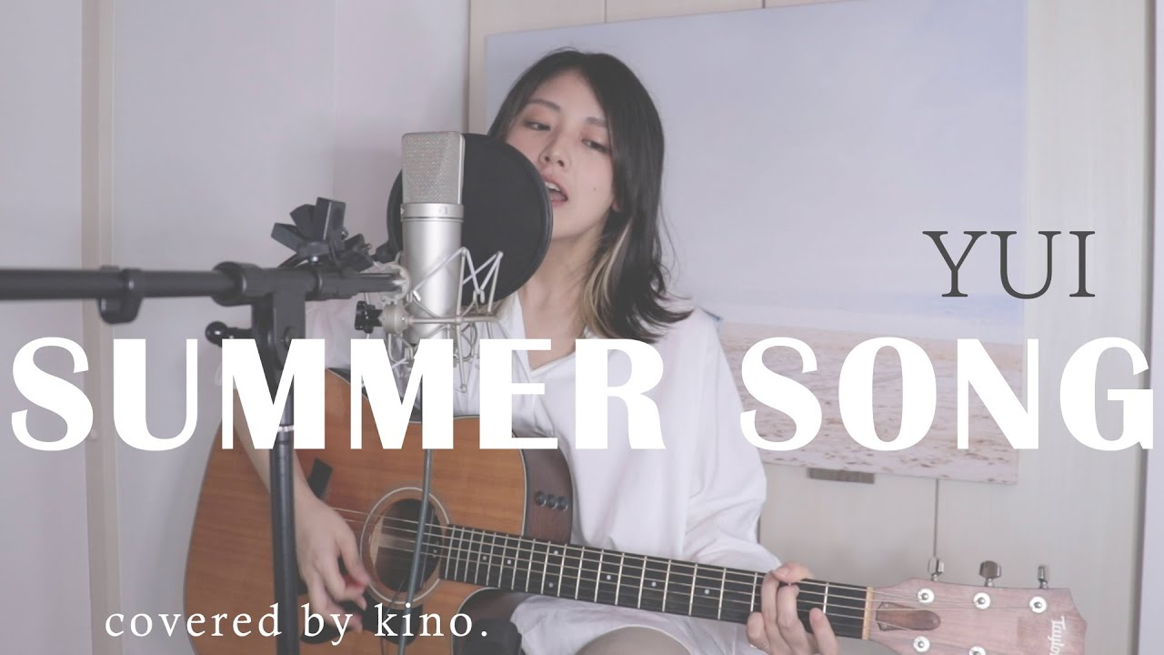 【Acoustic Full Cover】SUMMER SONG / YUI【きのかばーず】