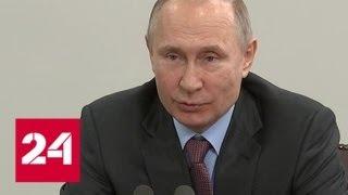 Путин похвалил Лукашенко за дисциплину - Россия 24