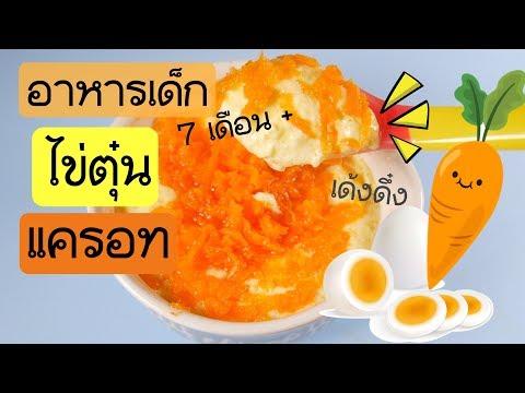 อาหารเด็ก 7 เดือนขึ้นไป ไข่ตุ๋น-แครอท ทำง่าย ทานง่าย มีประโยชน์ (คลิปสั้น)