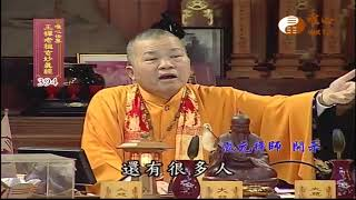 【王禪老祖玄妙真經394】| WXTV唯心電視台