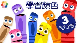 為孩子們準備的顏色學習|3小時的兒童節目合輯|為孩子們準備的顏色學習卡通