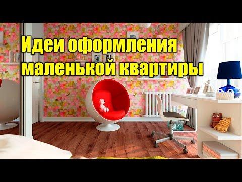 Видеозапись Дизайн маленьких квартир. Идеи для оформления | ДОМ ДИЗАЙН ИНТЕРЬЕР