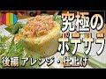 【ポテトサラダ】めちゃくちゃ美味しい究極のポテサラの作り方!後編 -アレンジ/仕上…