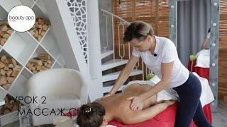 Урок 2.Классический спа-массаж спины. Бесплатный урок.Back Spa massage