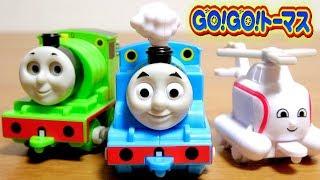 きかんしゃトーマス アニメのおもちゃ GOGOトーマス 全3種 走行に合わ...