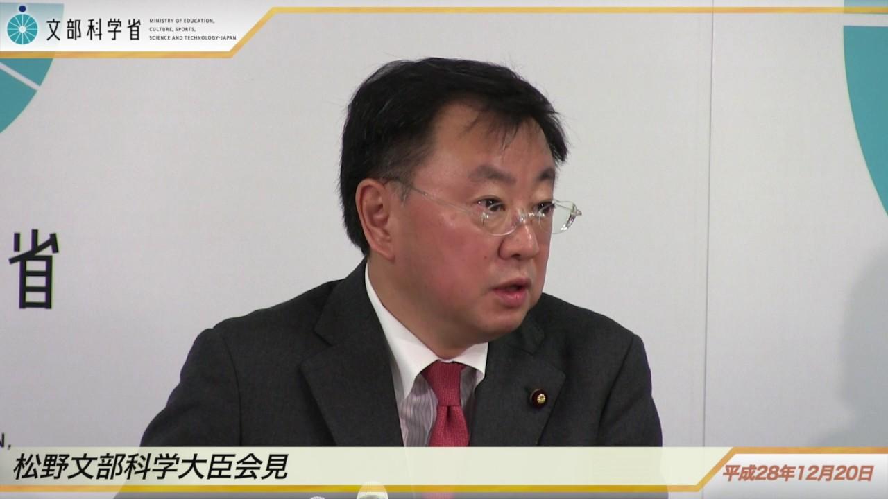 松野文部科学大臣会見(平成28年1...