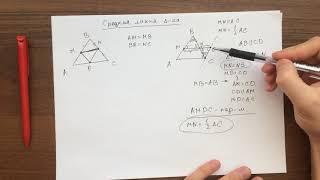 Геометрия. Средняя линия треугольника.