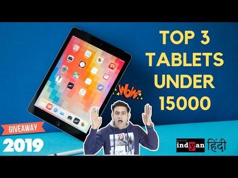 Best Tablet Under 15000 | Top 3 Tablet Under 15000 | Hindi | 2019 | Lenovo | Honor