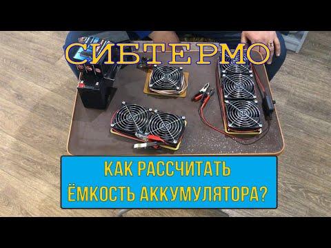 Как рассчитать емкость аккумулятора для теплообменника?