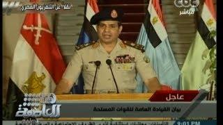 Download Video #Honaal3asema - هنا العاصمة - 3-7-2013 - بيان القائد الجيش / وزير الدفاع : عبد الفتاح السيسي MP3 3GP MP4
