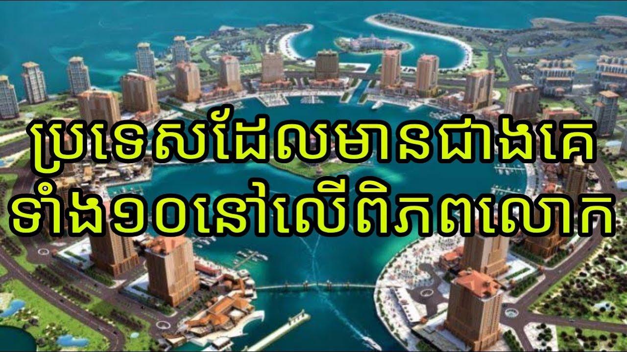 ប្រទេសដែលមានជាងគេទាំង១០នៅលើពិភពលោក Top Ten Richest Countries in the World