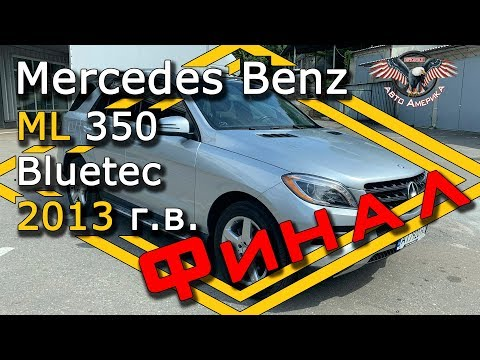 Авто из США. Авто из Америки. Mercedes Benz ML350 Bluetec. Финал проекта Мерседес блютек из США 2019
