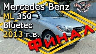 Авто из США. Авто из Америки. Mercedes Benz ML350 Bluetec. Финал проекта Мерседес блютек из США 2019