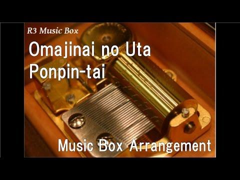 Omajinai no Uta/Ponpin-tai [Music Box] (Anime
