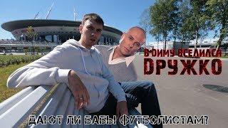 В Диму вселился Дружко! Дают ли бабы футболистам?