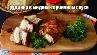 Грудинка в медово-горчичном соусе — видео рецепт