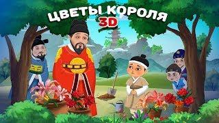 ''Цветы короля''  Веселые сказки для детей. Сказки народов мира.Рассказы с красочными картинками