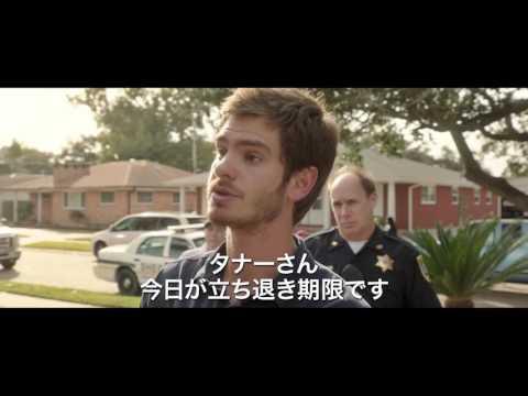 映画『ドリーム ホーム 99%を操る男たち』予告編
