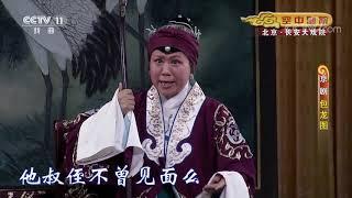 《CCTV空中剧院》 20191122 京剧《包龙图》  CCTV戏曲