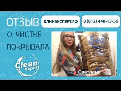 Отзыв о химчистке Клин Эксперт — Светлана