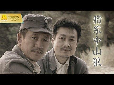 【1080P Full Movie】《猎杀中山狼/Wolf-hunting》抗战初期的谍战故事( 侯岩松 / 卢倩文 / 龙沐春)