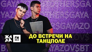 "GAYAZOV$ BROTHER$ в студии ЖАРАfm: ""ДО ВСТРЕЧИ НА ТАНЦПОЛЕ"""